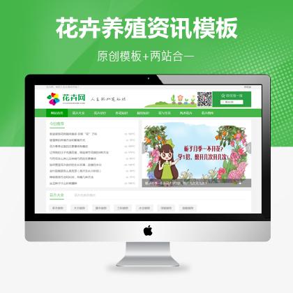 原创花卉养殖新闻资讯织梦模板(带手机站)